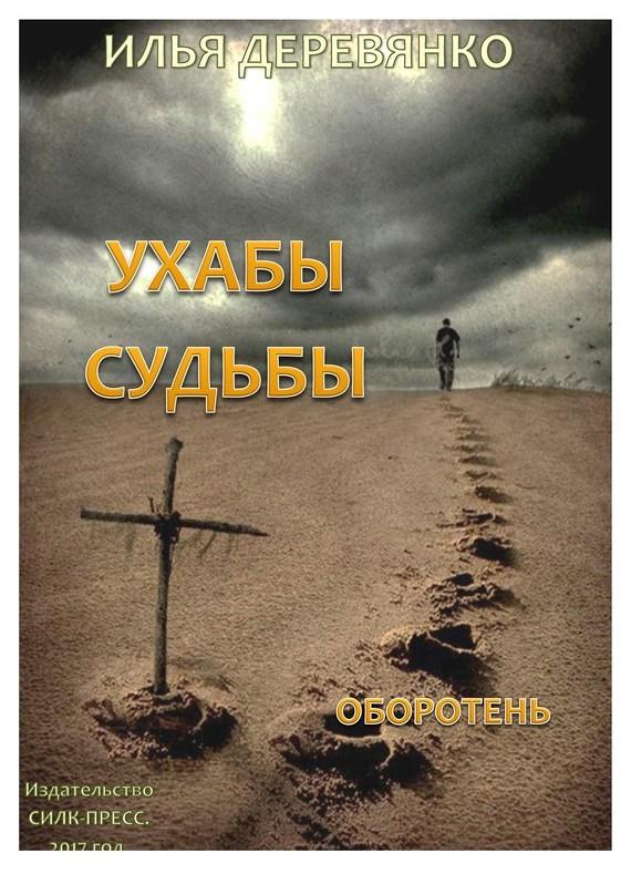 Илья Деревянко Оборотень илья деревянко кровь и честь сборник
