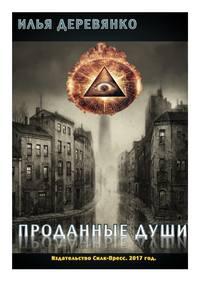 Илья Деревянко - Проданные души