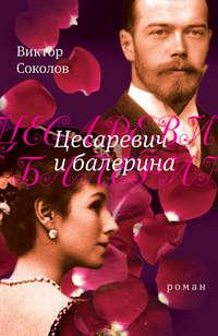 Виктор Соколов - Цесаревич ибалерина: роман