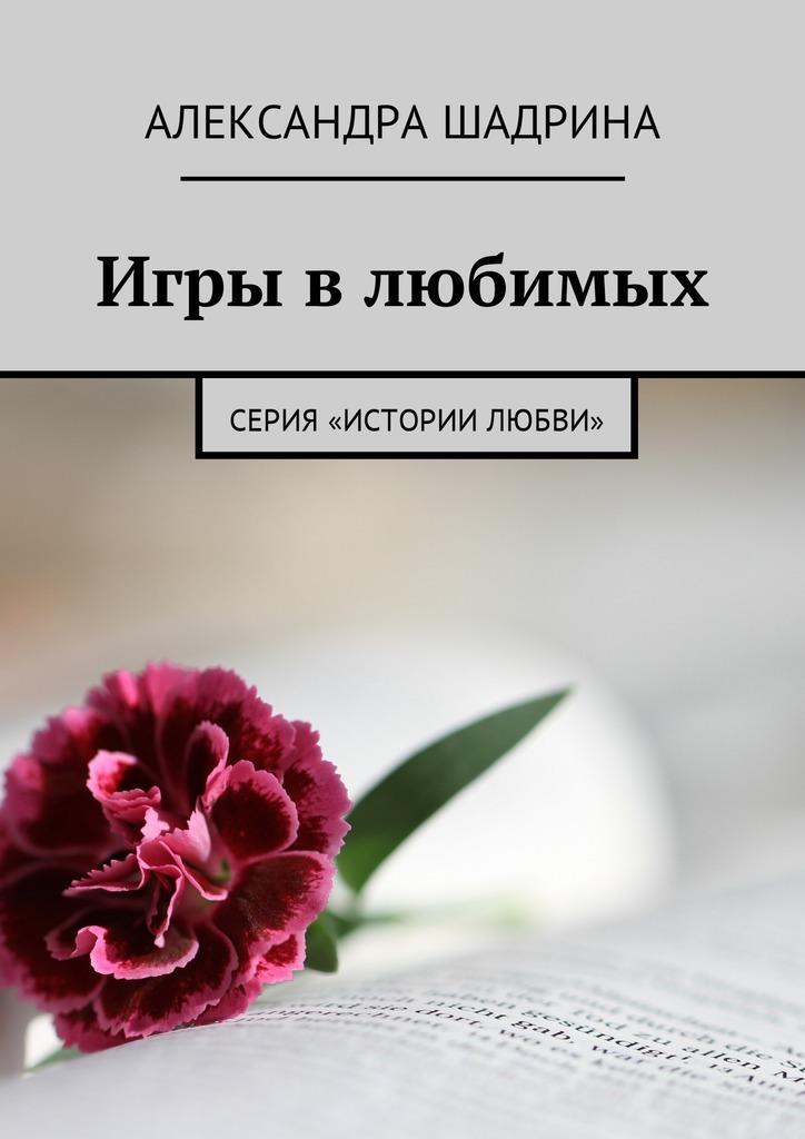 Александра Шадрина бесплатно