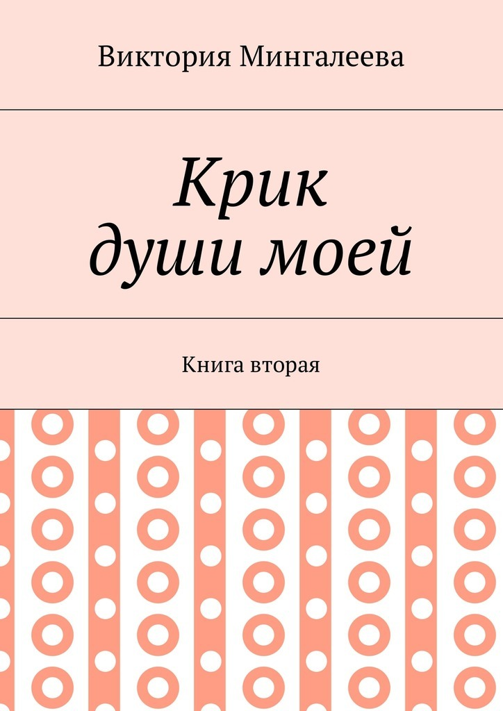 Виктория Мингалеева Крик душимоей. Книга вторая отзывы
