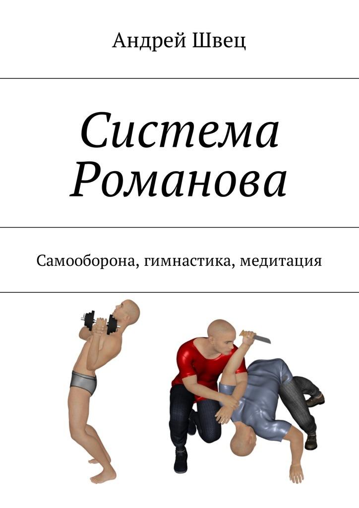 Андрей Швец Система Романова. Самооборона, гимнастика, медитация пояса для подтягивания с отягощением