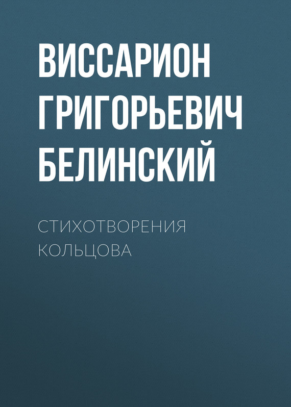 Виссарион Григорьевич Белинский Стихотворения Кольцова магниты кольцова для лечения цена