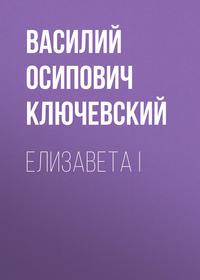 Василий Осипович Ключевский - Елизавета I
