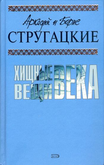 Аркадий и Борис Стругацкие Глубокий поиск аркадий и борис стругацкие дни кракена сборник