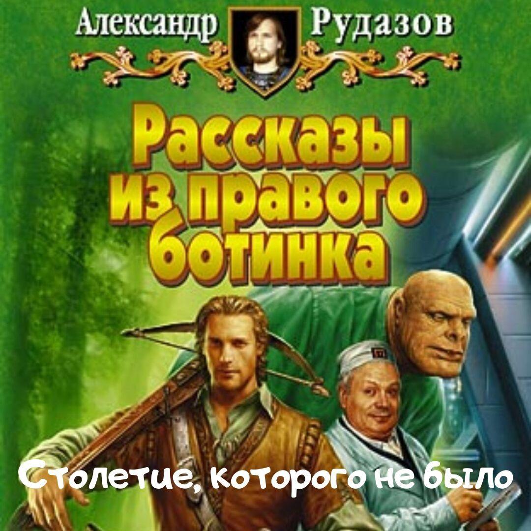 Александр Рудазов Столетие, которого не было александр рудазов столетие которого не было
