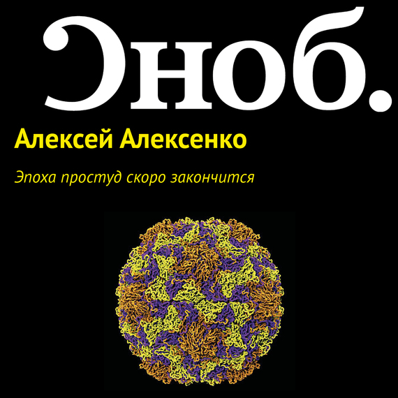 Алексей Алексенко Эпоха простуд скоро закончится