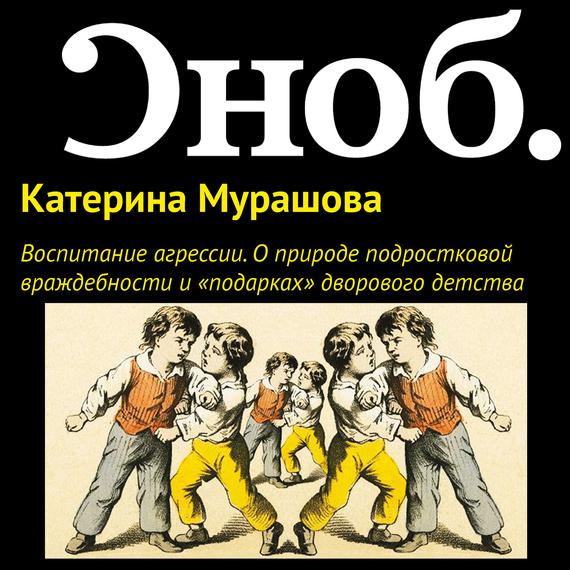 Екатерина Мурашова бесплатно