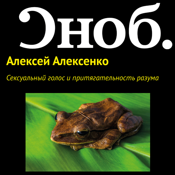 Алексей Алексенко Сексуальный голос и притягательность разума