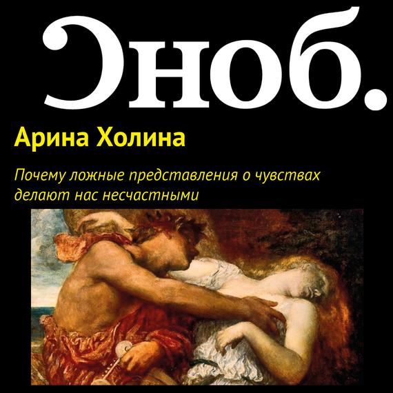 Арина Холина Любовь как трагедия арина холина культ женской глупости
