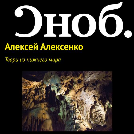 Алексей Алексенко Твари из нижнего мира алексей витаков алексей витаков не касаясь земли