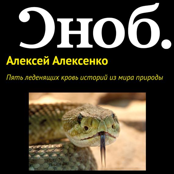 Алексей Алексенко Пять леденящих кровь историй из мира природы