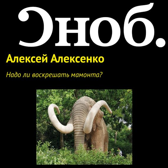 Алексей Алексенко бесплатно