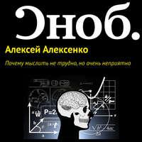 Алексей Алексенко - Почему мыслить не трудно, но очень неприятно