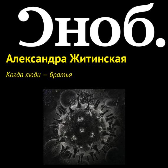 Александра Житинская Когда люди – братья лесоповал я куплю тебе дом lp