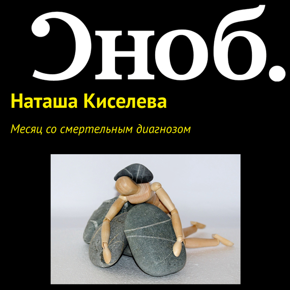 Наталия Киселева Месяц со смертельным диагнозом хочу продать коттедж что мне делать