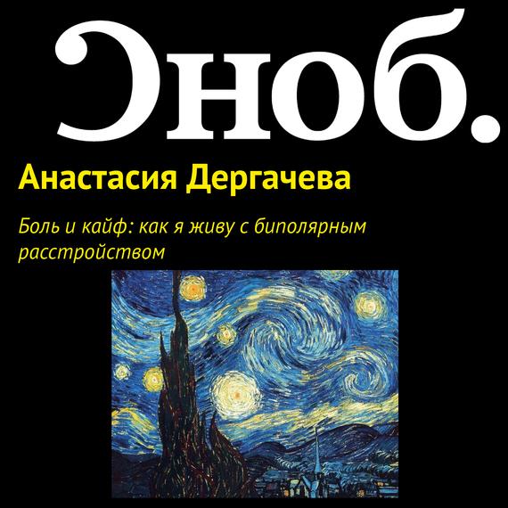 Анастасия Дергачева Боль и кайф: как я живу с биполярным расстройством книги эксмо я живу дневник слепоглухого