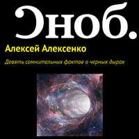 Алексей Алексенко - Девять сомнительных фактов о черных дырах