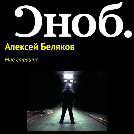 Алексей Беляков бесплатно
