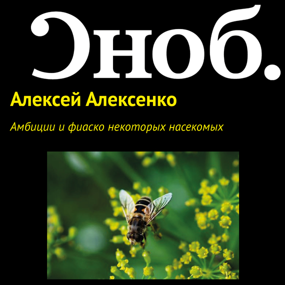 Обложка книги Амбиции и фиаско некоторых насекомых, автор Алексей Алексенко