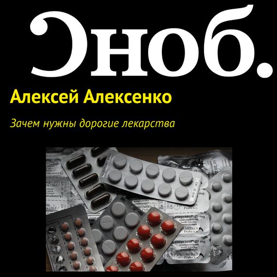 Алексей Алексенко Зачем нужны дорогие лекарства памятник на могилу фото