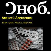 - Зачем нужны дорогие лекарства