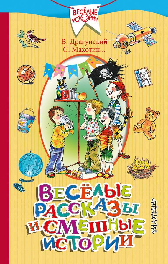 Виктор Драгунский, Владимир Благов - Весёлые рассказы и смешные истории (сборник)