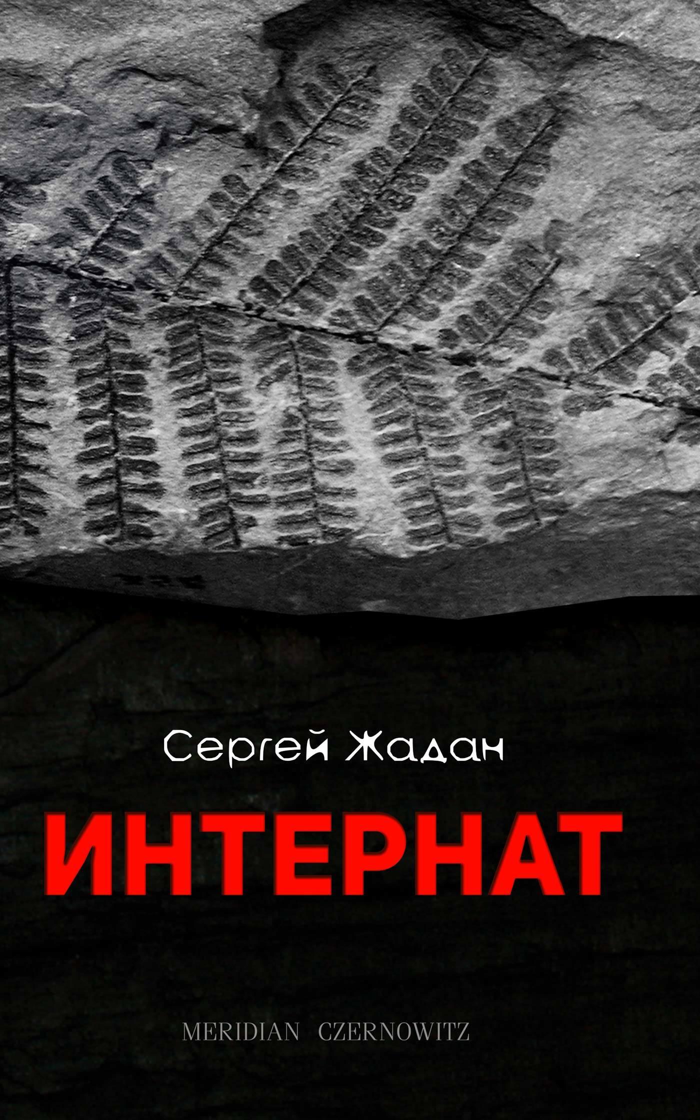Сергей Жадан Интернат жадан с в ворошиловград