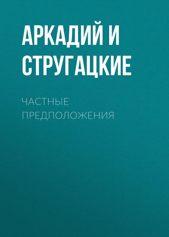 Аркадий и Борис Стругацкие Частные предположения андрей и борис стругацкие волны гасят ветер