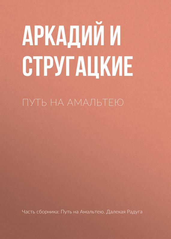 Аркадий и Борис Стругацкие Путь на Амальтею аркадий и борис стругацкие дни кракена сборник
