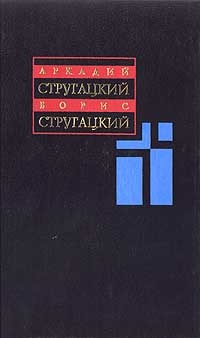 Аркадий и Борис Стругацкие Первые люди на первом плоту владимир дулга трое наплоту таёжный сплав