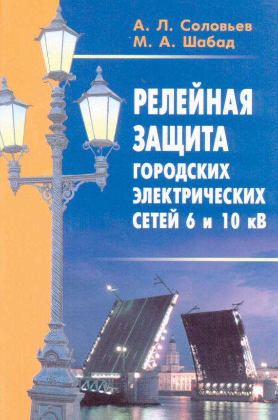 А. Л. Соловьев Релейная защита городских электрических сетей 6 и 10 кВ