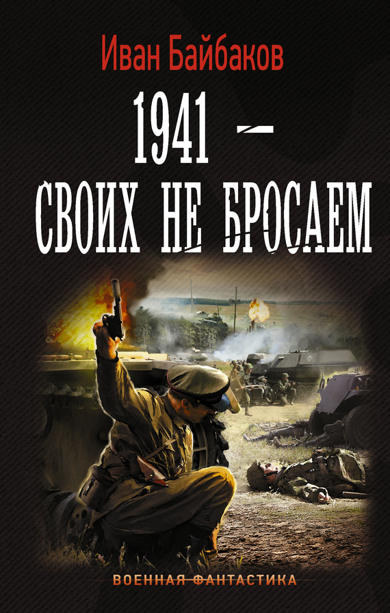 Иван Байбаков. 1941 – Своих не бросаем