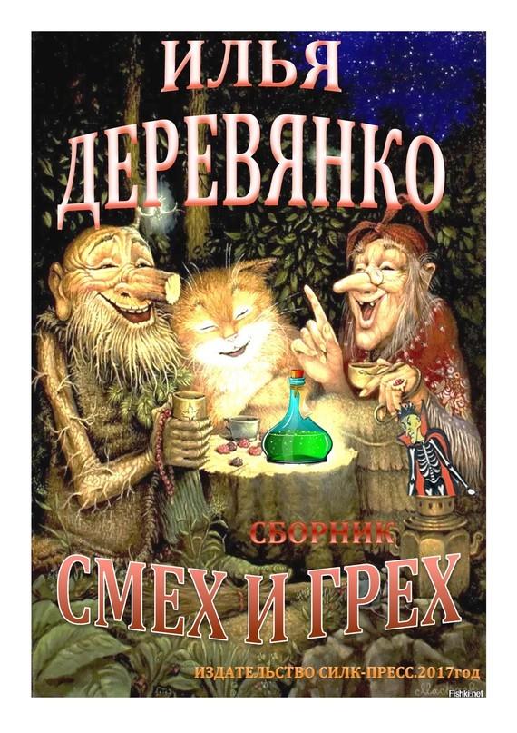Илья Деревянко Смех и грех (сборник) канализационные люки пластиковые симферополь