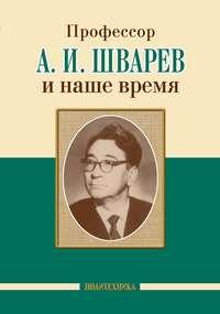 Коллектив авторов - Профессор А. И. Шварев и наше время / Профессор А. А. Скоромец и его кафедра