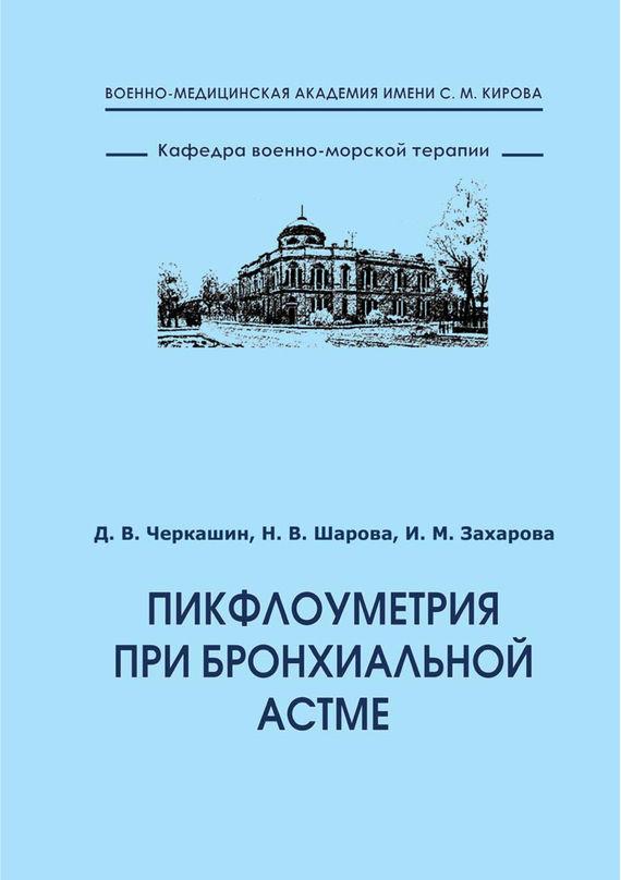 Д. В. Черкашин бесплатно