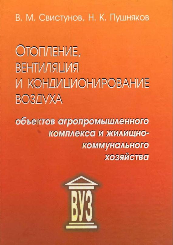 В. М. Свистунов Отопление, вентиляция и кондиционирование воздуха объектов агропромышленного комплекса и жилищно-коммунального хозяйства монтаж и пусконаладочные работы систем вентиляции и кондиционирования воздуха
