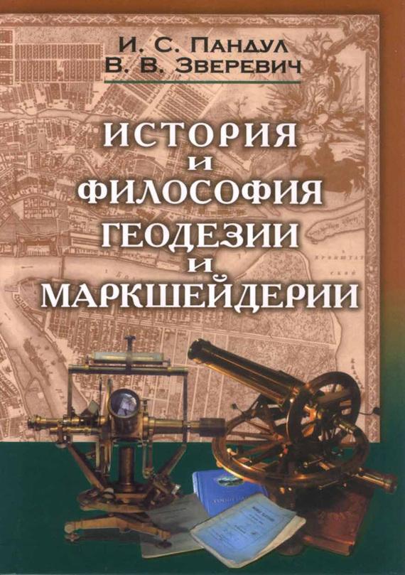 И. С. Пандул История и философия геодезии и маркшейдерии