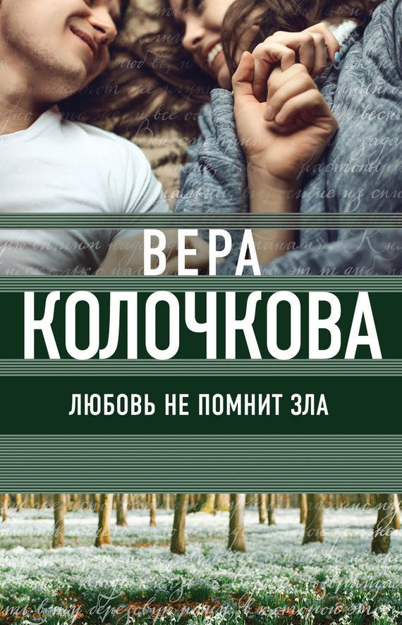 Вера Колочкова Любовь не помнит зла вера игнаткина отправь работодателя в нокаут
