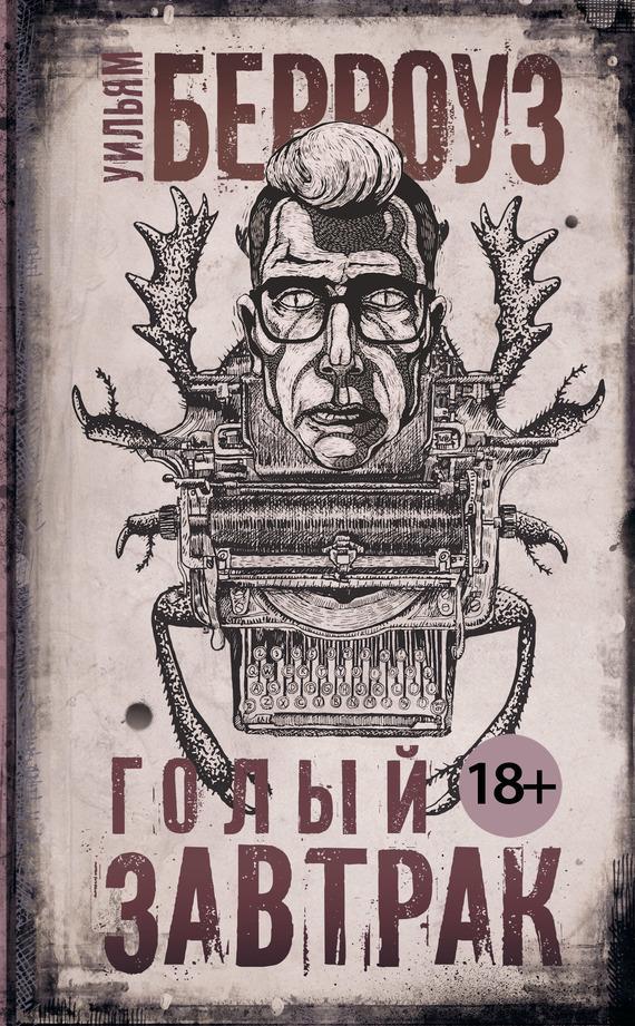 Уильям С. Берроуз Голый завтрак уильям уинн уэсткотт книга творения сефер йецира