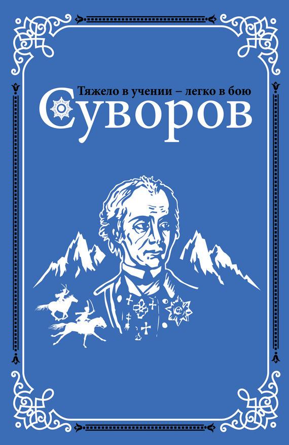 Олег Михайлов Суворов суворов в тень победы