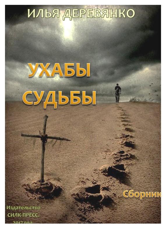 Илья Деревянко Ухабы судьбы (сборник) ситников в кто есть кто в мире природы