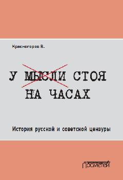 Валентин Красногоров У мысли стоя на часах. История русской и советской цензуры стивен а почему мы думаем то что мы думаем