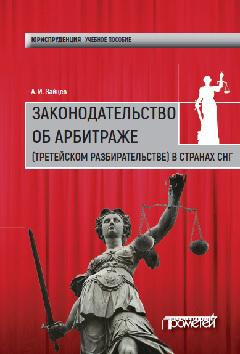 Алексей Игоревич Зайцев Законодательство об арбитраже (третейском разбирательстве) в странах СНГ
