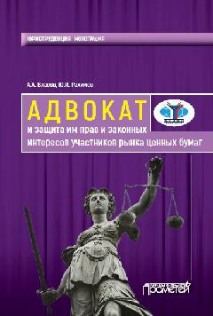 Адвокат и защита им прав и законных интересов участников рынка ценных бумаг. Монография