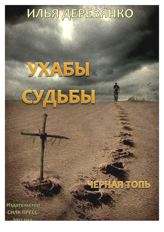 Илья Деревянко - Черная Топь