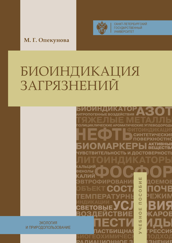 М. Г. Опекунова Биоиндикация загрязнений the ecology of attention