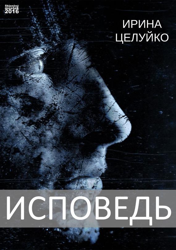 цена Ирина Целуйко Исповедь онлайн в 2017 году
