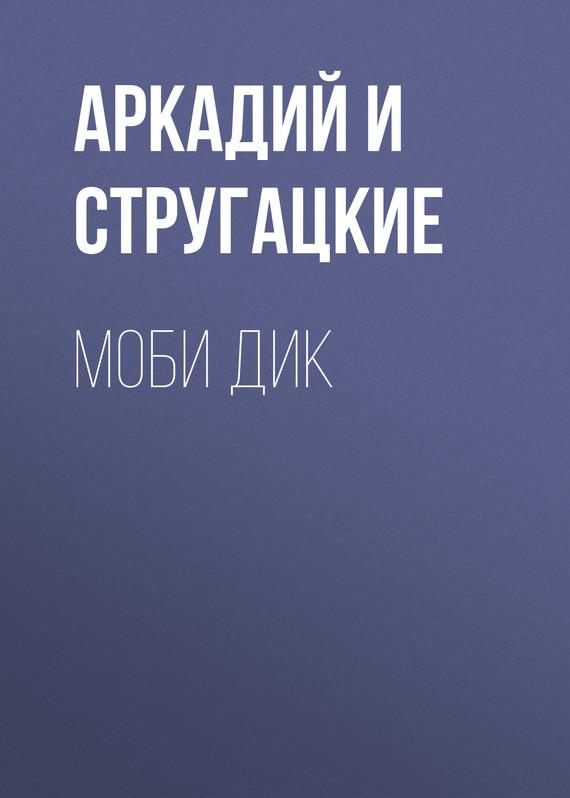 Аркадий и Борис Стругацкие Моби Дик аркадий и борис стругацкие дни кракена сборник