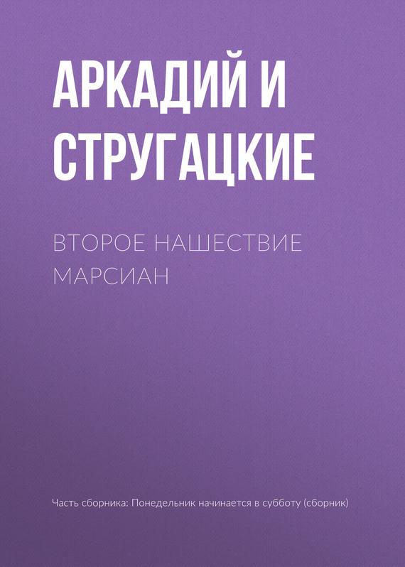 Аркадий и Борис Стругацкие Второе нашествие марсиан аркадий и борис стругацкие второе нашествие марсиан